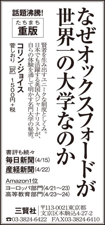 『なぜオックスフォードが世界一の大学なのか』(コリン・ジョイス 菅しおり訳)日本経済新聞朝刊一面