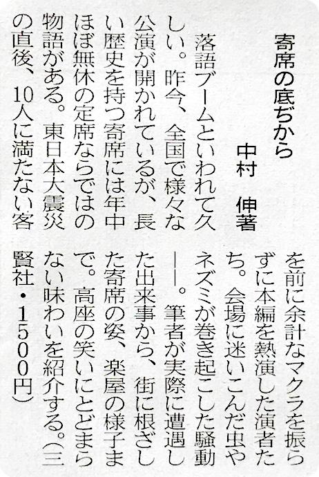 『寄席の底ぢから』(中村伸)日本経済新聞朝刊・読書面