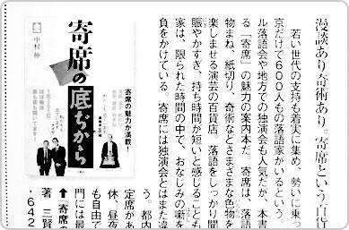 『寄席の底ぢから』(中村 伸) 「サライ」12月号
