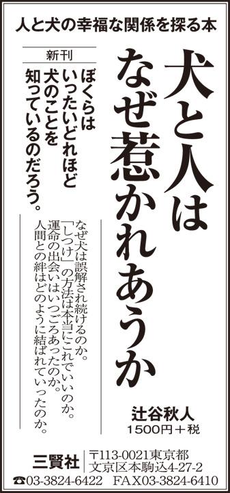 『犬と人はなぜ惹かれあうか』(辻谷秋人) 日本経済新聞朝刊