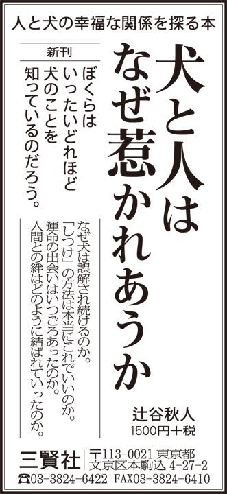 『犬と人はなぜ惹かれあうか』(辻谷秋人) 毎日新聞朝刊