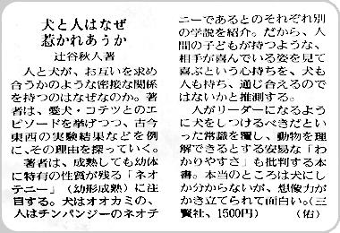 『犬と人はなぜ惹かれあうか』(辻谷秋人) 読売新聞・本よみうり堂