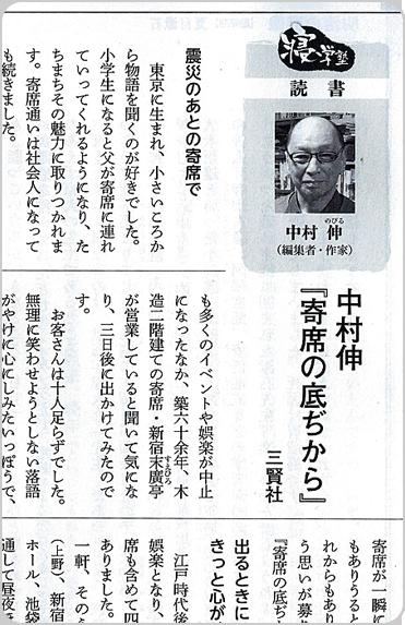 『寄席の底ぢから』の著者・中村伸さんのインタビュー「ラジオ深夜便」3月号