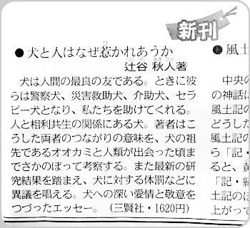 『犬と人はなぜ惹かれあうか』(辻谷秋人)東京新聞の書評