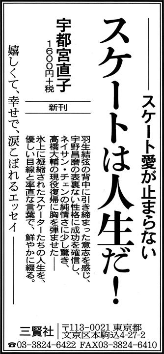 『スケートは人生だ!』(宇都宮直子) 毎日新聞朝刊