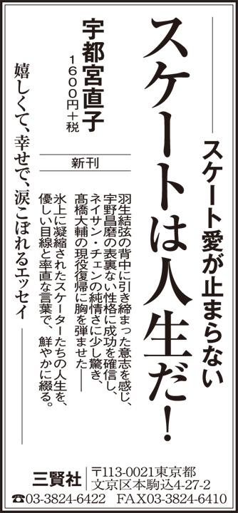『スケートは人生だ!』(宇都宮直子) 読売新聞朝刊一面