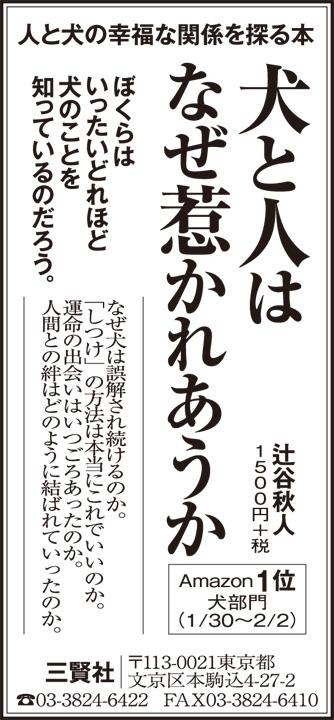 『犬と人はなぜ惹かれあうか』(辻谷秋人) 読売新聞朝刊一面