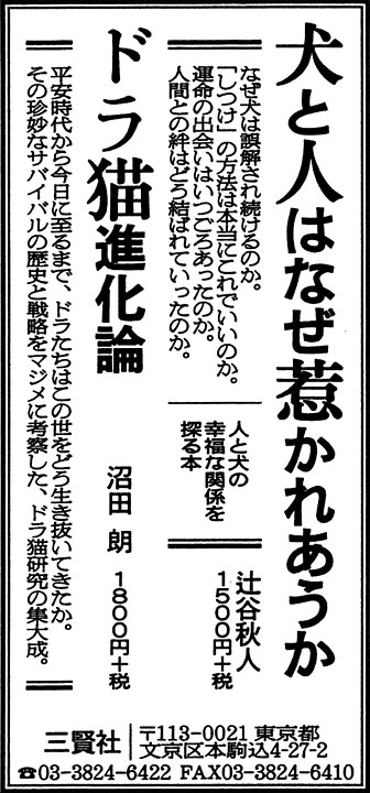 『犬と人はなぜ惹かれあうか』(辻谷秋人)『ドラ猫進化論』(沼田朗) 朝日新聞朝刊