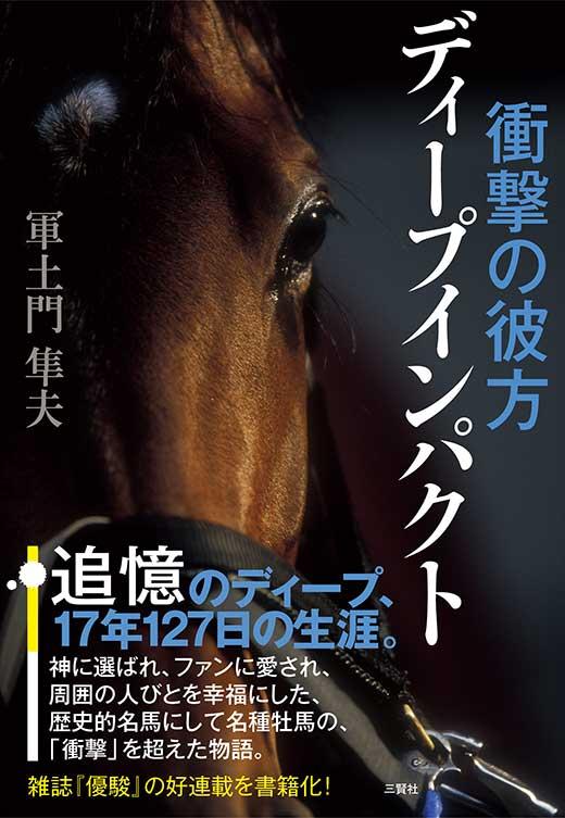 『衝撃の彼方 ディープインパクト』(軍土門隼夫) 4月12日付 日刊ゲンダイDIGITAL」