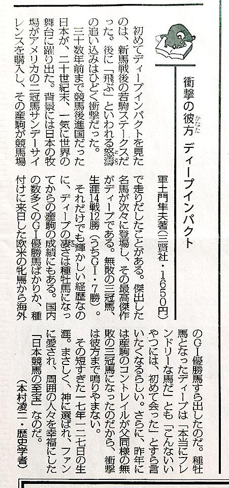『衝撃の彼方 ディープインパクト』(軍土門隼夫) 5月29日 毎日新聞朝刊「今週の本棚」