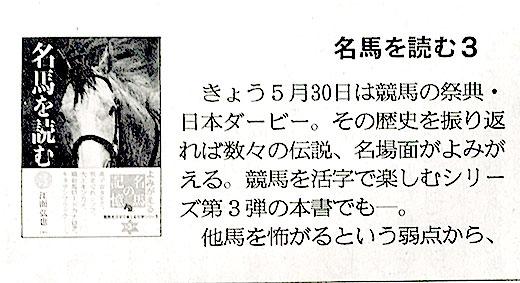 『名馬を読む3』(江面弘也) 5月30日 産経新聞朝刊・読書面