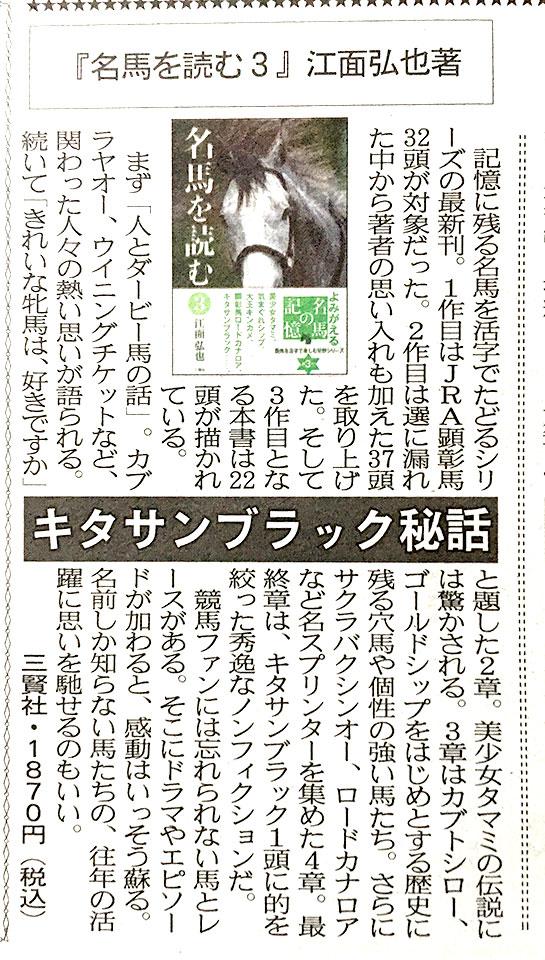 『名馬を読む3』(江面弘也) 夕刊フジ(6月4日発行)新刊書評欄